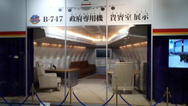 航空プラザ 政府専用機 機内の写真
