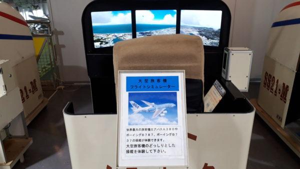 航空プラザ フライトシミュレーターの写真