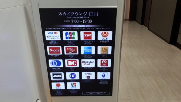 小松空港【スカイラウンジ白山】の利用可能クレジットカード一覧の写真