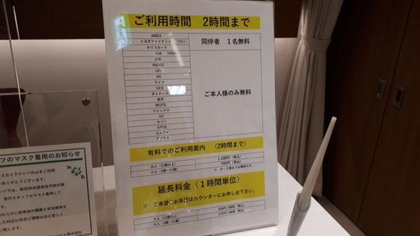 小松空港【スカイラウンジ白山】の有料メニューの写真