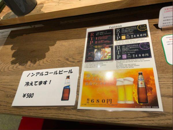 足湯カフェ&ボディケアラック アルコール・ノンアルコールの写真