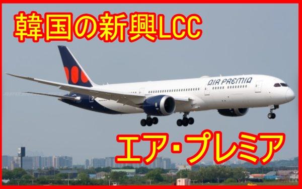韓国LCC エア・プレミア