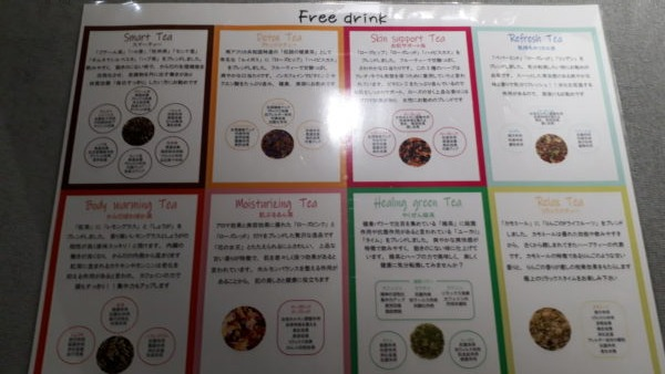 羽田空港にある足湯カフェ&ボディケアラック足湯ドリンクメニューの写真
