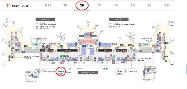 羽田空港にある足湯カフェ&ボディケアラックアクセス方法の写真