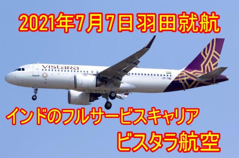 ビスタラ航空の写真