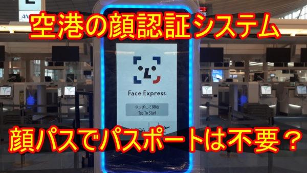 face expressの写真