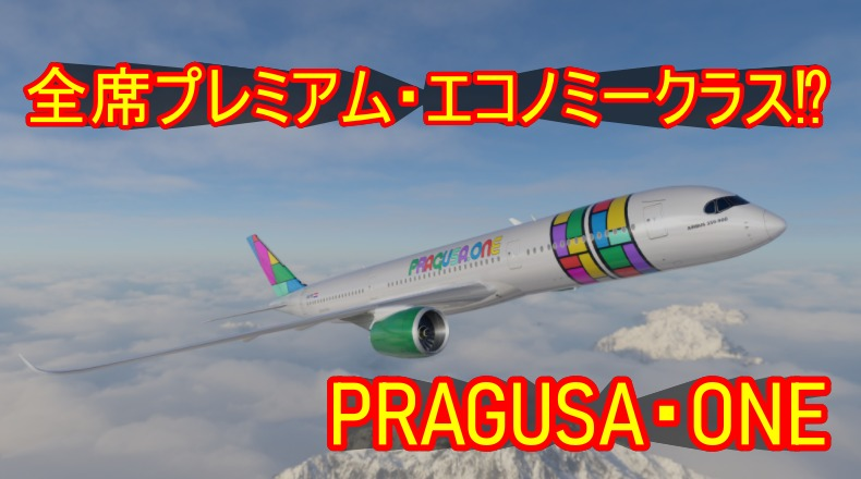 PRAGUSA・ONE