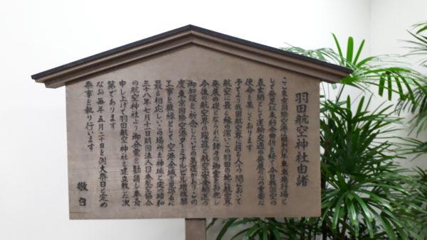羽田航空神社の由緒の写真
