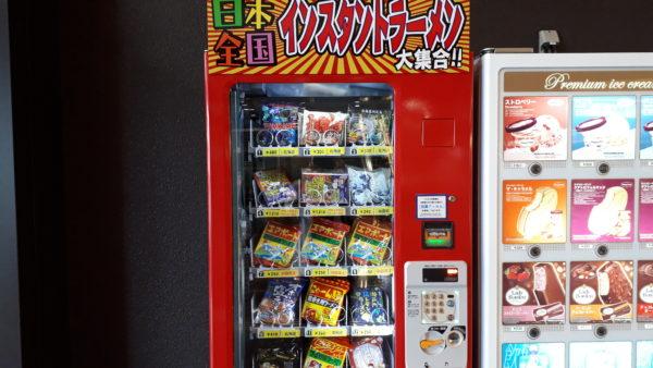 羽田空港 インスタントラーメン自動販売機の写真