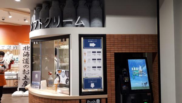 羽田北海道どさんこプラザ ソフトクリームの写真