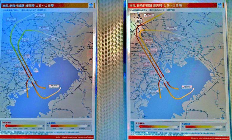 羽田新ルートの南風 15時~19時 好天時・雨天時の写真