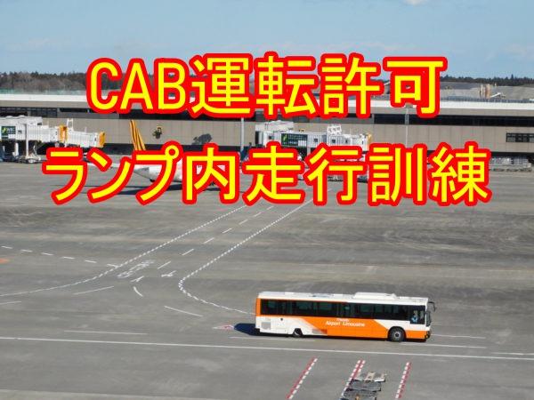 空港 ランプ 走行の写真