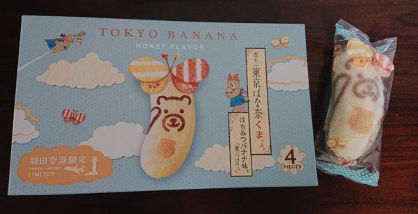 東京バナナ はちみつバナナ味の写真