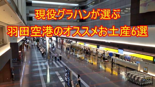 羽田空港 オススメお土産