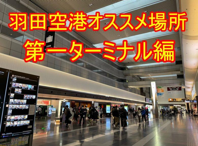 羽田空港 第一ターミナル オススメ