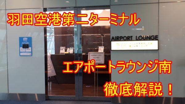 羽田空港第二ターミナル エアポートラウンジ南の写真