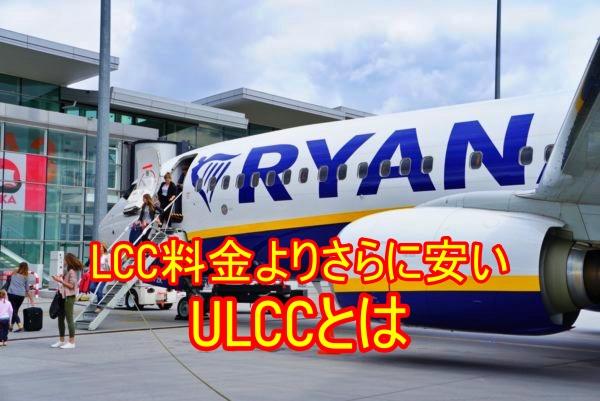ULCCの写真